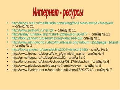 http://blogs.mail.ru/mail/ellada.nowak/tag/%d1%ea%e0%e7%ea%e8 – слайд № 21 ht...