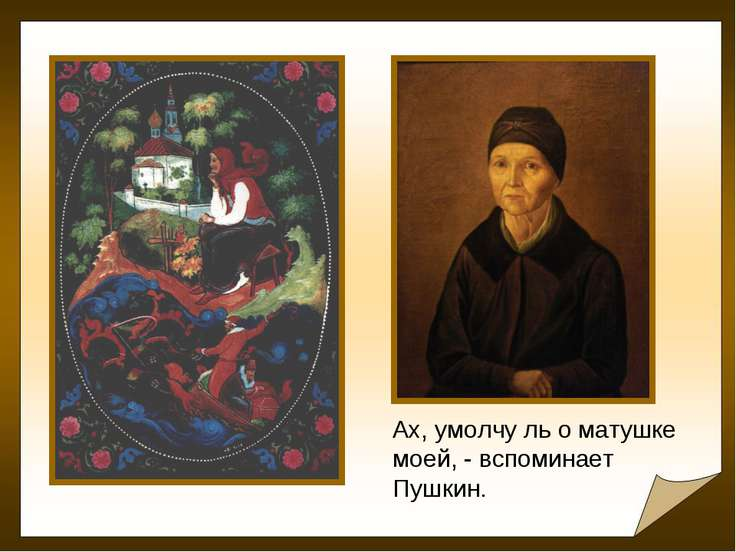 Ах, умолчу ль о матушке моей, - вспоминает Пушкин.