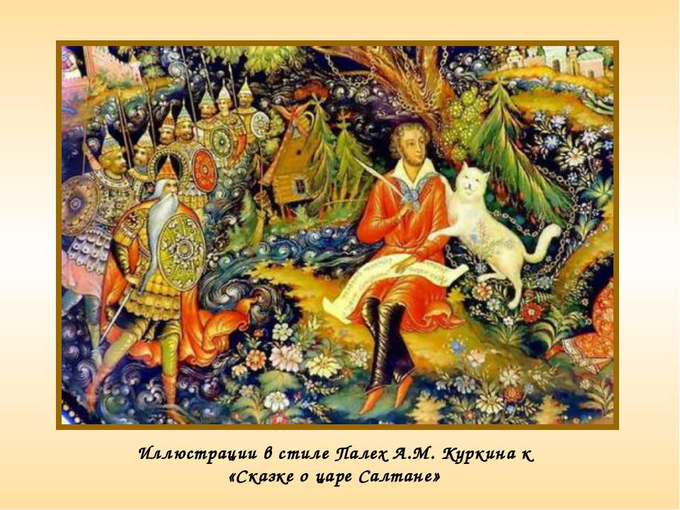 Иллюстрации в стиле ПалехА.М. Куркина к «Сказке о царе Салтане»
