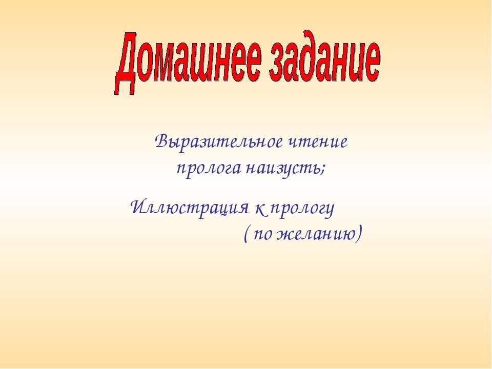 Выразительное чтение пролога наизусть; Иллюстрация к прологу ( по желанию)