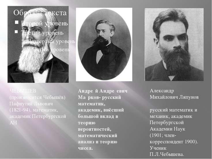 ЧЕБЫШЕВ (произносится Чебышёв) Пафнутий Львович (1821-94), математик, академи...