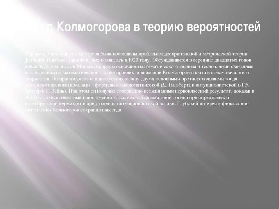 Вклад Колмогорова в теорию вероятностей Первые публикации Колмогорова были по...