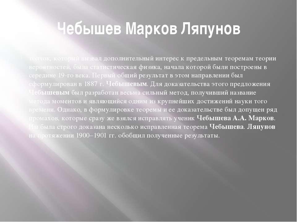 Чебышев Марков Ляпунов толчок, который вызвал дополнительный интерес к предел...