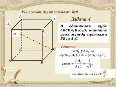 Антонова Г.В. Угол между двумя прямыми. Куб Задача 4 Решение: A C B D
