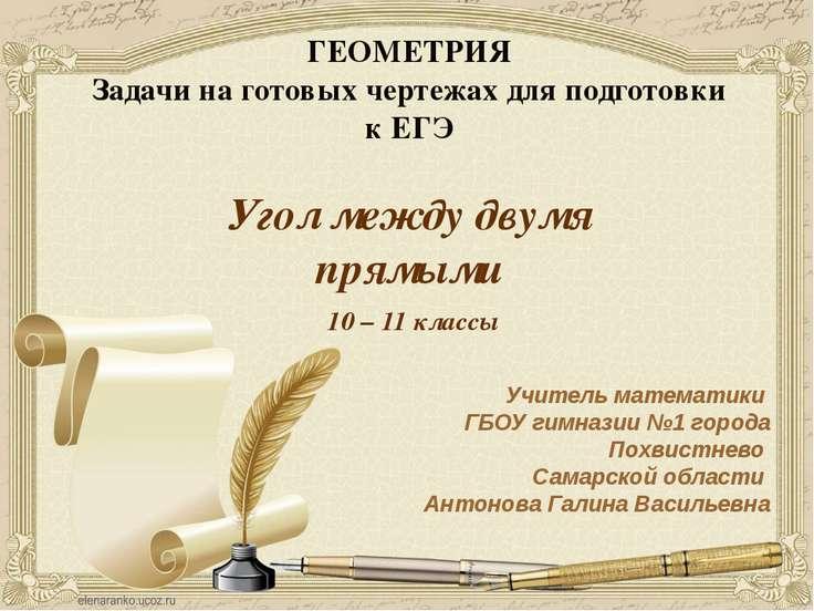 Угол между двумя прямыми Учитель математики ГБОУ гимназии №1 города Похвистне...
