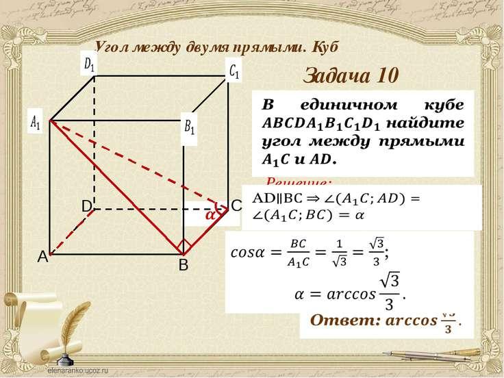 Антонова Г.В. Угол между двумя прямыми. Куб Задача 11 Решение: A C B D