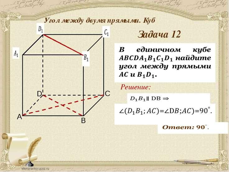 Антонова Г.В. Угол между двумя прямыми. Куб Задача 13 Решение: A C B D