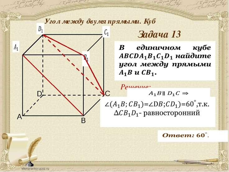 Антонова Г.В. Угол между двумя прямыми. Куб Задача 14 Решение: Решение задачи...