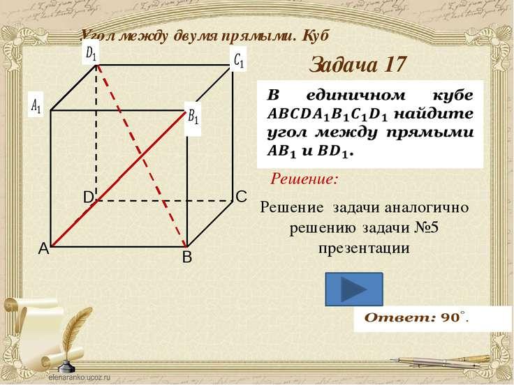 Антонова Г.В. Угол между двумя прямыми. Куб Задача 18 Решение: A C B D