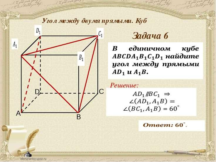 Антонова Г.В. Угол между двумя прямыми. Куб Задача 7 Решение: A C B D