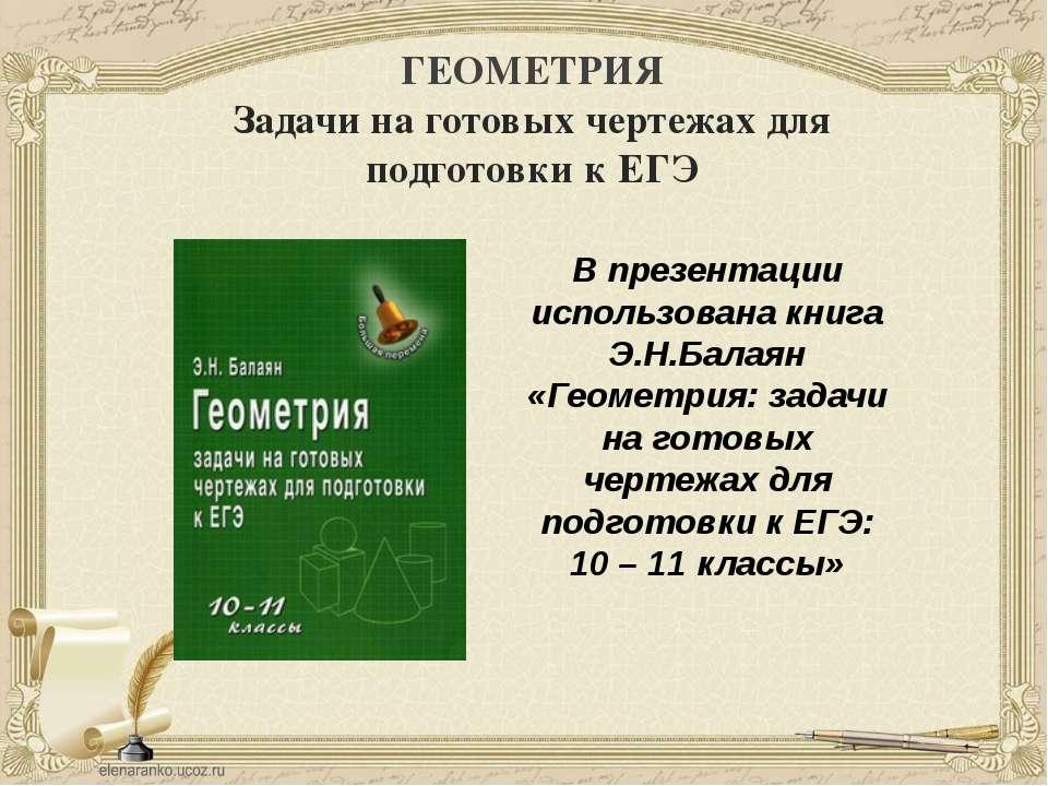 Антонова Г.В. ГЕОМЕТРИЯ Задачи на готовых чертежах для подготовки к ЕГЭ В пре...