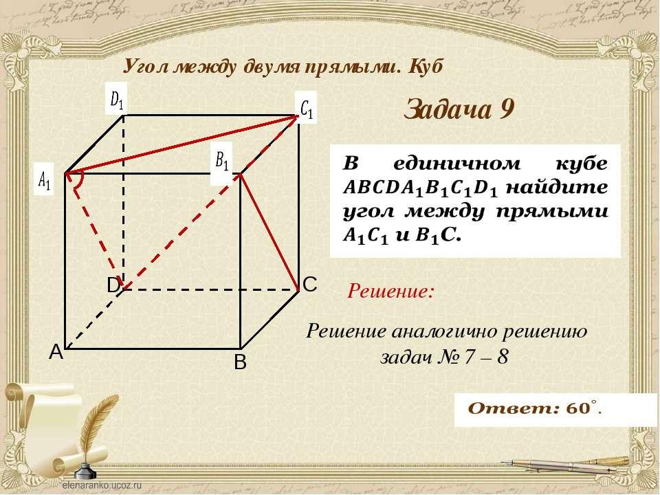 Антонова Г.В. Угол между двумя прямыми. Куб Задача 10 Решение: A C B D