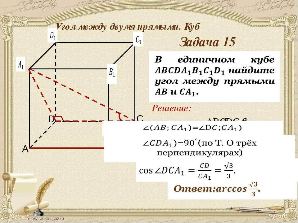 Антонова Г.В. Угол между двумя прямыми. Куб Задача 16 Решение: A C B D