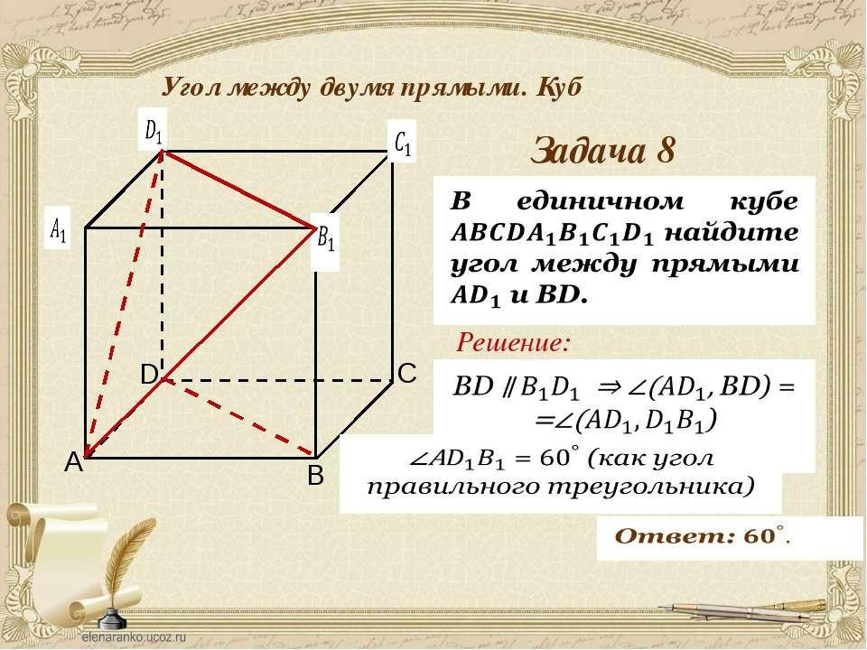 Антонова Г.В. Угол между двумя прямыми. Куб Задача 9 Решение: Решение аналоги...