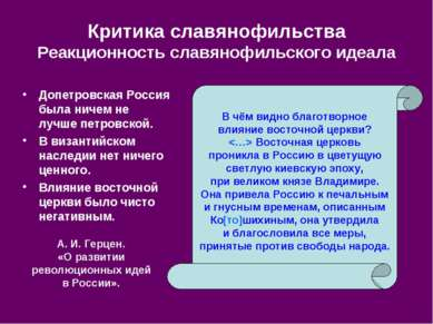 Критика славянофильства Реакционность славянофильского идеала В чём видно бла...