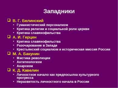 Западники В.Г.Белинский Гуманистический персонализм Критика религии и социа...