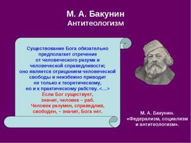 М. А.Бакунин Антитеологизм Существование Бога обязательно предполагает отреч...