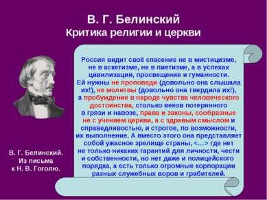 В.Г.Белинский Критика религии и церкви Россия видит своё спасение не в мист...