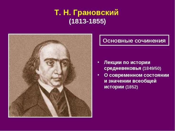 Т. Н.Грановский (1813-1855) Лекции по истории средневековья (1849/50) О совр...