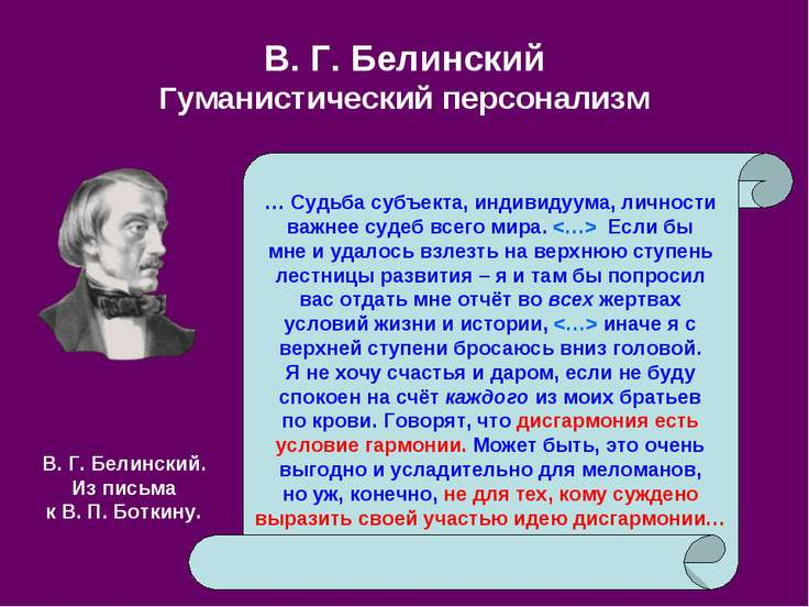 В.Г.Белинский Гуманистический персонализм … Судьба субъекта, индивидуума, л...