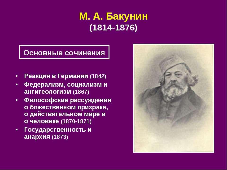 М. А.Бакунин (1814-1876) Реакция в Германии (1842) Федерализм, социализм и а...