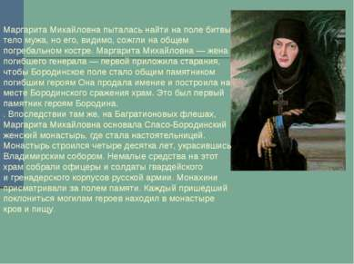 Маргарита Михайловна пыталась найти на поле битвы тело мужа, но его, видимо, ...