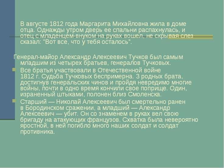 В августе 1812 года Маргарита Михайловна жила в доме отца. Однажды утром двер...