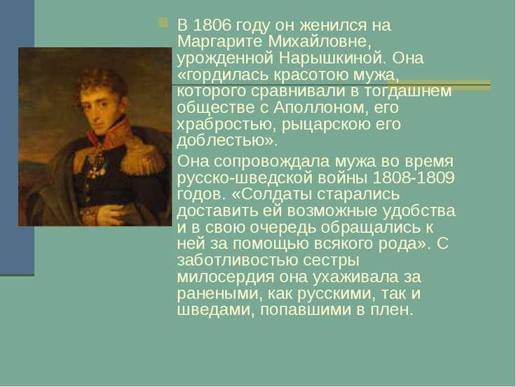 В 1806 году он женился на Маргарите Михайловне, урожденной Нарышкиной. Она «г...