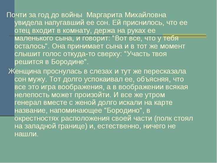 Почти за год до войны Маргарита Михайловна увидела напугавший ее сон. Ей прис...