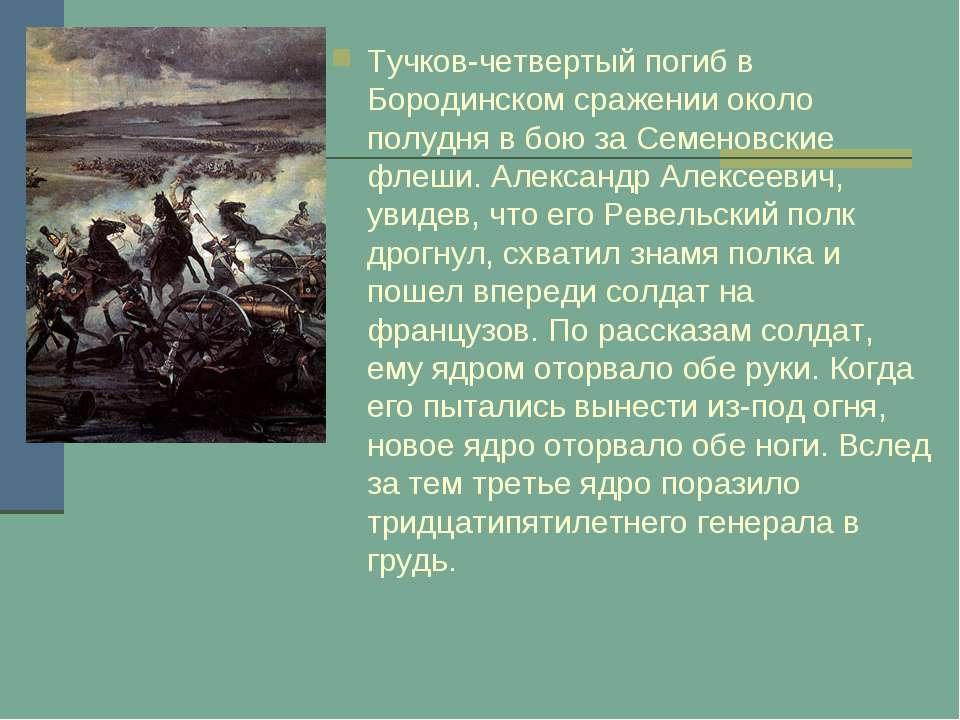 Тучков-четвертый погиб в Бородинском сражении около полудня в бою за Семеновс...