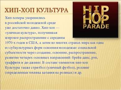 Хип-хоперы укоренились в российской молодежной среде уже достаточно давно. Хи...