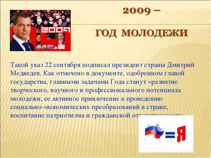 Такой указ 22 сентября подписал президент страны Дмитрий Медведев. Как отмече...