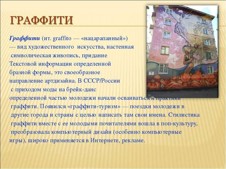 Граффити (ит. graffito — «нацарапанный») — вид художественного искусства, нас...