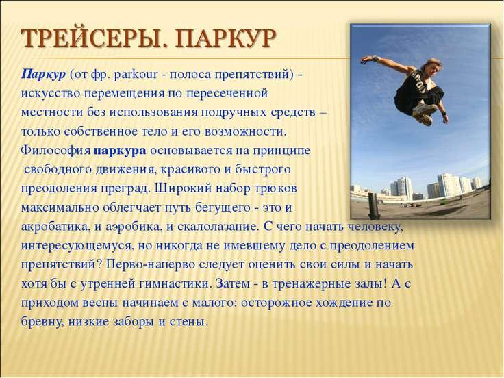 Паркур (от фр. parkour - полоса препятствий) - искусство перемещения по перес...
