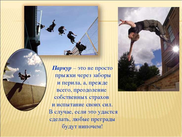 Паркур – это не просто прыжки через заборы и перила, а, прежде всего, преодол...