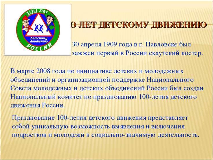 СТО ЛЕТ ДЕТСКОМУ ДВИЖЕНИЮ 30 апреля 1909 года в г. Павловске был зажжен первы...