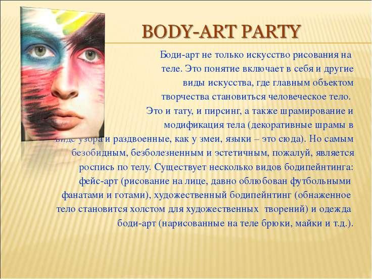 Боди-арт не только искусство рисования на теле. Это понятие включает в себя и...