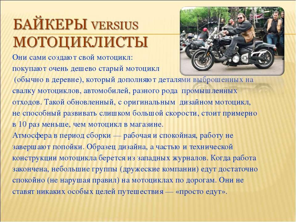Они сами создают свой мотоцикл: покупают очень дешево старый мотоцикл (обычно...