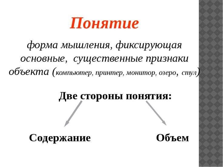 Содержание понятия составляет совокупность существенных признаков объекта Объ...