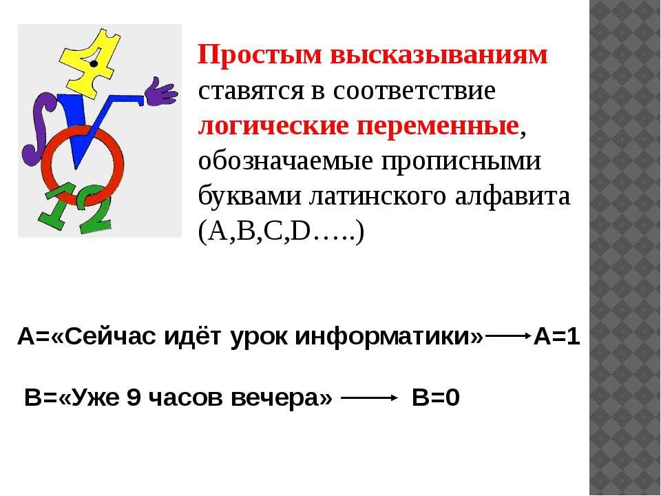 Итог урока Логика- наука о формах и способах мышления Основные формы мышления...