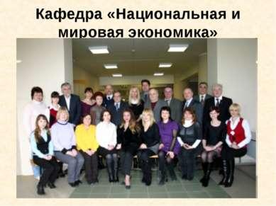 Кафедра «Национальная и мировая экономика»