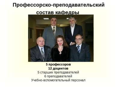 Профессорско-преподавательский состав кафедры 5 профессоров 12 доцентов 5 ста...