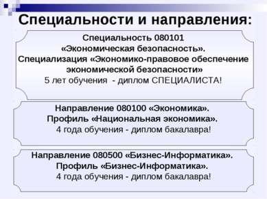 Специальности и направления: Специальность 080101 «Экономическая безопасность...