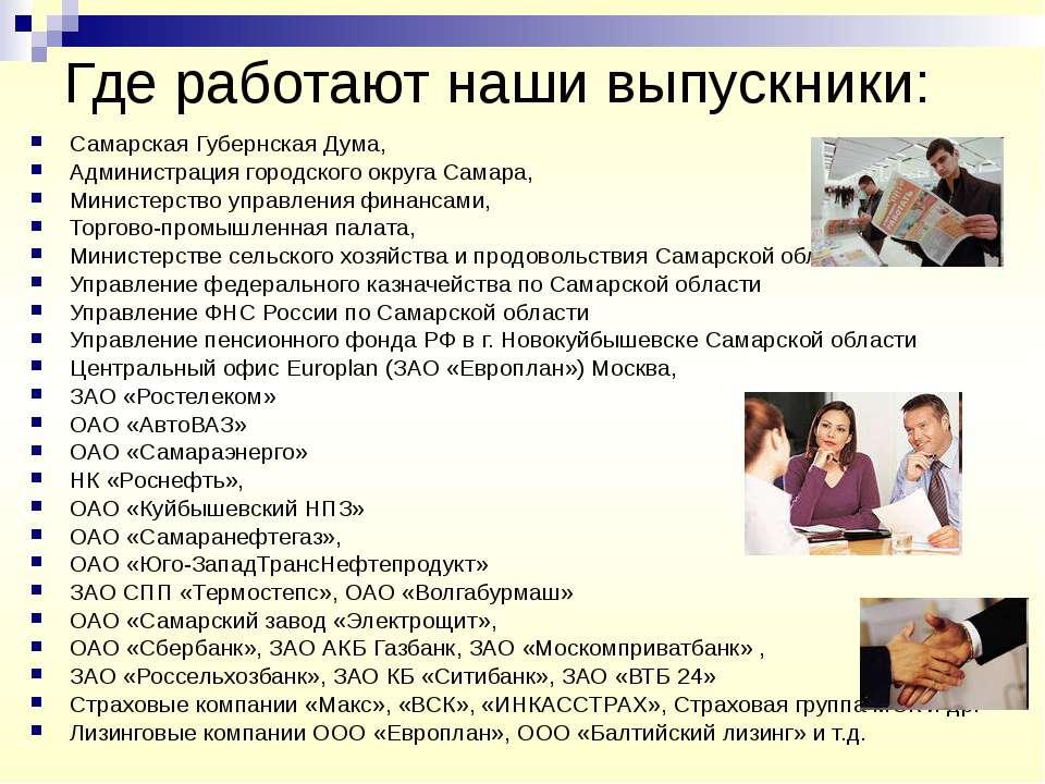 Где работают наши выпускники: Самарская Губернская Дума, Администрация городс...
