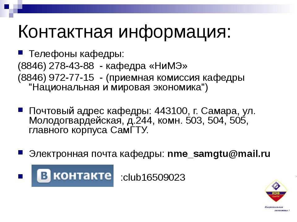 Контактная информация: Телефоны кафедры: (8846) 278-43-88 - кафедра «НиМЭ» (8...
