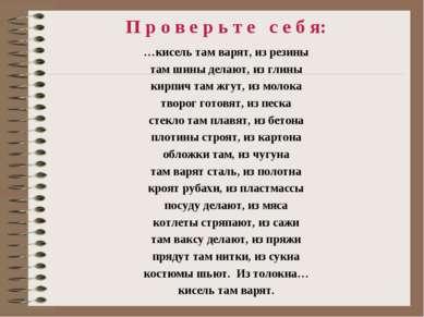 П р о в е р ь т е с е б я: …кисель там варят, из резины там шины делают, из г...