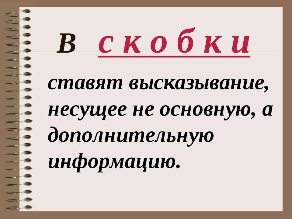 В с к о б к и ставят высказывание, несущее не основную, а дополнительную инфо...