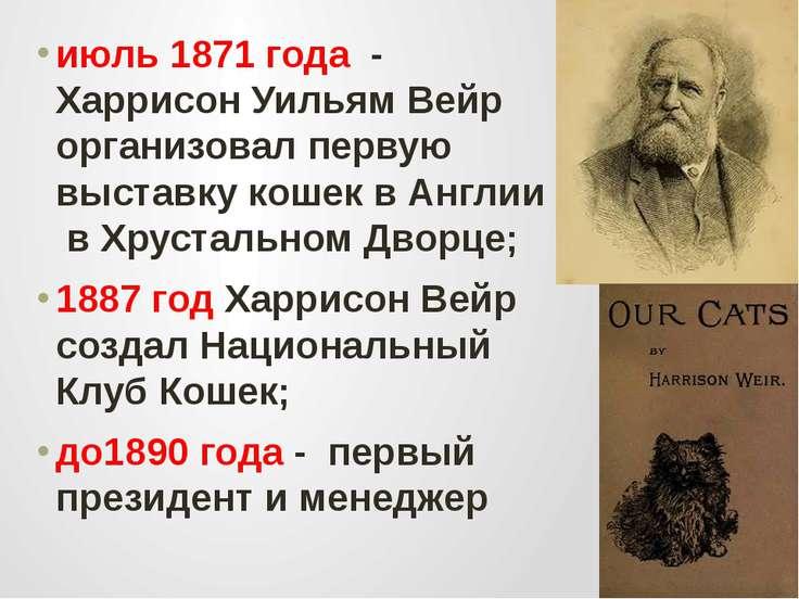 июль 1871 года - Харрисон Уильям Вейр организовал первую выставку кошек в Анг...