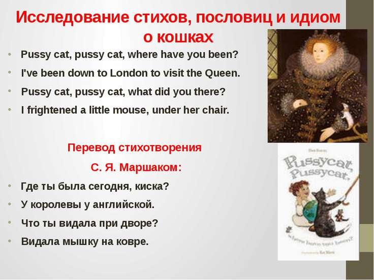 Исследование стихов, пословиц и идиом о кошках Pussy cat, pussy cat, where ha...