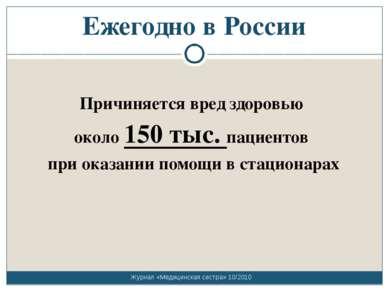 Ежегодно в России Причиняется вред здоровью около 150 тыс. пациентов при оказ...
